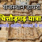 राजस्थान डायरी | चित्तौड़गढ़ की यात्रा