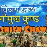 विजय स्तम्भ | गोमुख कुण्ड | समाधीश्वर मंदिर- चित्तौड़गढ़